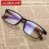防輻射眼鏡男女大框防藍光電腦護目鏡