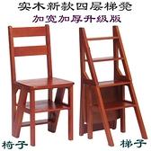 折疊梯凳 美式兩用樓梯椅 人字梯椅子 實木折疊梯凳 室內家用多功能4步梯