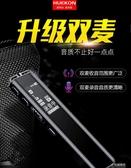 錄音筆專業高清降噪女便攜小內錄機器學生上課用超長 YXS 【快速出貨】