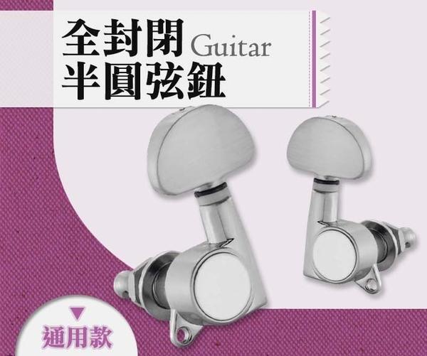 【小麥老師樂器館】吉他弦鈕 右弦鈕 左弦鈕 封閉 吉他 A04【A145】電吉他 弦鈕 (單售 附螺絲)