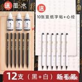 12支小楷毛筆套裝書法筆鋼筆式秀麗自動出水新毛筆軟頭筆可加墨軟筆wl3881『黑色妹妹』