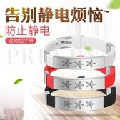 防靜電手環無線消除人體靜電手環男女負離子手腕帶平衡能量防輻射 雙11