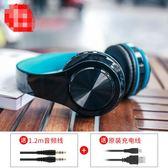 無線藍牙耳機頭戴式手機電腦通用重低音插卡音樂遊戲耳麥【無敵3C旗艦店】