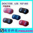 買一送一 DOCTOR AIR 3D 按摩枕 MP-001 MP001 肩頸按摩 腰部紓壓 公司貨 保固一年
