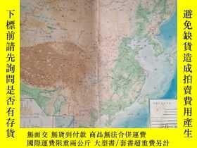 二手書博民逛書店民國版罕見中華民國地圖 中華民國地形總圖 重要礦產分佈圖(經濟部