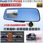 飛樂 Philo PV368 可旋轉鏡頭270度 4.3吋行車安全預警高畫質行車紀錄器 單鏡版 送16G記憶卡+小米燈