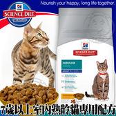 【培菓平價寵物網 】美國Hills希爾思》室內熟齡貓專用雞肉配方7.03kg15.5磅/包