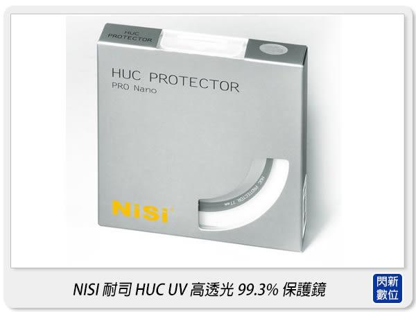 NISI 耐司 HUC UV 49mm 保護鏡(49,公司貨) 高透光 99.3% 防水 防油墨 16層奈米鍍膜