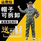 防蜂服全套透氣專用加厚連體蜂衣養蜂工具全套抓蜜蜂防護服LX爾碩數位