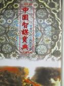 【書寶二手書T7/財經企管_LFU】中國智謀寶典 : 一百零八計_雷 禎孝