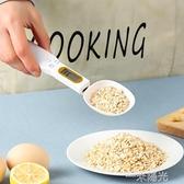 電子量勺稱精準稱重廚房烘培勺稱刻度奶粉稱重勺神器N 一米陽光