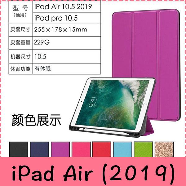 【萌萌噠】2019 新版 iPad Air (10.5吋) Pro 卡斯特紋 三折支架保護套 類皮紋側翻皮套 平板套