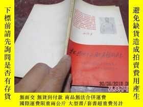 二手書博民逛書店把顛倒了的歷史再顛倒過來――周揚之流顛倒歷史圍攻魯迅對抗毛主席革
