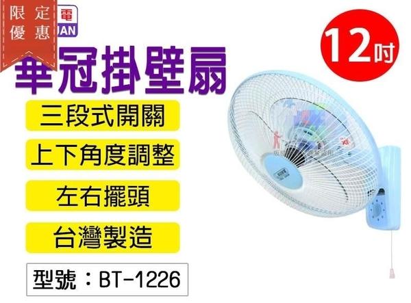 【尋寶趣】12吋掛壁扇 三段開關 上下角度調整 左右擺頭 三片扇葉 電風扇 電扇 壁扇 懸掛扇 BT-1226