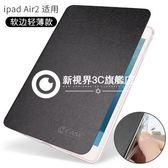 超薄全包邊iPad air2保硅膠防摔殼  ipad5/6休眠保護套