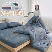 ※好評加碼【多款任選】舒柔超細纖維5x6.2尺雙人舖棉兩用被套+床包四件組(限單件超取)鋪棉