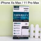 【ACEICE】2.5D滿版鋼化玻璃保護貼 iPhone Xs Max / 11 Pro Max (6.5吋) 黑