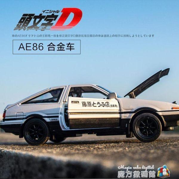 頭文字d豐田AE86合金車模玩具回力小汽車合金車仿真汽車模型 魔方數碼館