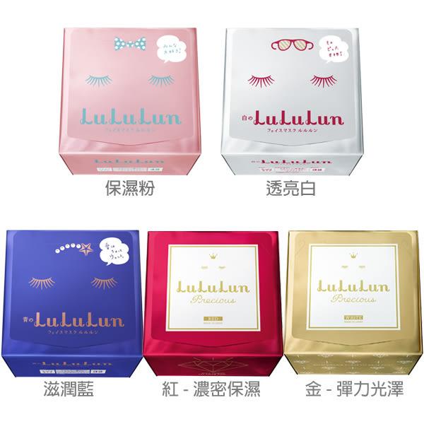 日本 LuLuLun 面膜(32片/42片入) 5款可選【小三美日】