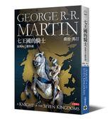 (二手書)冰與火之歌外傳:七王國的騎士