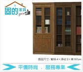 《固的家具GOOD》402-3-AA 蘇格蘭樟木色3尺中抽書櫥【雙北市含搬運組裝】