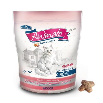 貓皇飼料 - 倍力Animate天然貓鮮糧 2kg - 鮭魚+雞肉= 室內貓專屬 / 化毛配方