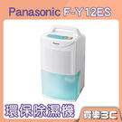 Panasonic 國際牌 6公升環保 ...
