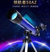 入門者高倍學生天文望遠鏡專業高清尋星兒童成人觀星夜視眼鏡 js2153『科炫3C』
