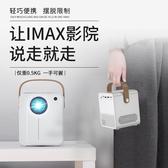 (快出)投影儀 家用小型便攜家庭影院wifi無線高清辦公1080p