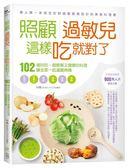 照顧過敏兒,這樣吃就對了-102道好吃、超簡單又健康的料理,讓全家一起遠離病痛