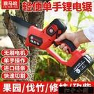 鋰電池電鋸雅馬哈充電式單手電鏈鋸手持小型...