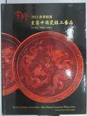 【書寶二手書T8/收藏_XFN】宇珍2013春季拍賣_重要中國瓷雜工藝品_2013/4/28