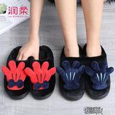 手掌棉拖鞋女保暖居家室內情侶個性家用可愛厚底毛絨月子拖鞋冬季