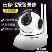 攝像頭無線wifi遠程手機智慧網路高清家用監控器套裝1080P igo陽光好物
