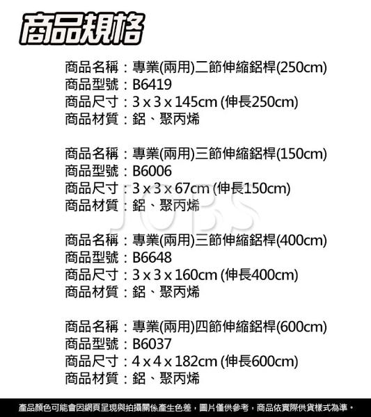 【巧巧】專業(兩用)三節伸縮鋁桿(400cm)