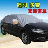 小車蓋車布汽車套子小轎車半罩加厚防曬防雨防霜防雪車罩車衣遮陽金曼麗莎