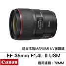 Canon EF 35mm f/1.4L II USM 二代鏡 台灣佳能公司貨 買就送Marumi UV保護鏡 德寶光學 刷卡分期零利率