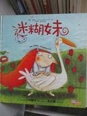 【書寶二手書T8/少年童書_ZDO】迷糊妹_安娜.蘿拉_附光碟