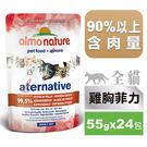 【SofyDOG】義士大廚原肉鮮燉包-雞胸菲力55g(24件組) 貓餐包 罐頭 寵物鮮食