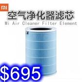 【小米原廠】小米米家空氣清淨機濾芯濾網 空氣淨化器1代2代pro通用 藍色經濟版 附發票