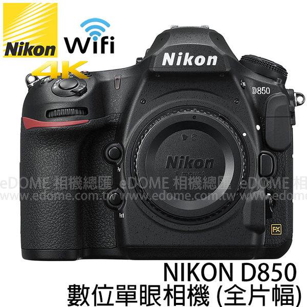 NIKON D850 BODY 全片幅單眼相機 贈原電 (24期0利率 免運 國祥公司貨) 單機身 4K錄影 WIFI 觸控螢幕