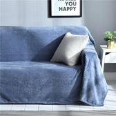 日式純色全蓋ins沙發布網紅沙發巾沙發毯布單沙發套沙發墊蓋布罩