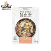 汪喵鮮食-貓咪95%鮮食餐包 鮭魚煮