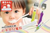 阿卡將Akachan日本製EDISON 離乳餐具組叉匙組 副食品湯匙叉子組◎花町愛漂亮◎