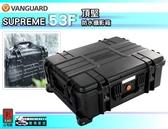 《飛翔無線3C》精嘉 VANGUARD SUPREME 53F 頂堅 防水攝影箱 相機手提箱 滑輪 防水〔劉氏公司貨〕