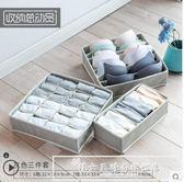 內衣收納盒布藝韓式家用多格抽屜式裝內衣內褲襪子的三合一收納盒『韓女王』