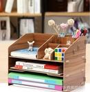 辦公室桌面收納盒用品大號多層A4文件夾書架雜物儲物盒木質置物架  【全館免運】