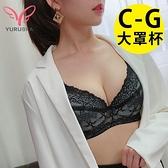 【Yurubra】靈魂伴侶內衣。 C.D.E.F.G罩 大尺碼 大罩杯 托高 包覆 台灣製 ※0619黑