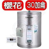 (含標準安裝)櫻花【EH3000ATS6】30加侖儲熱式電熱水器熱水器儲熱式 優質家電