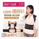 自髮熱護肩衫馬甲護頸護肩護背保暖男女磁療坎肩背心 【現貨】 全網最低價